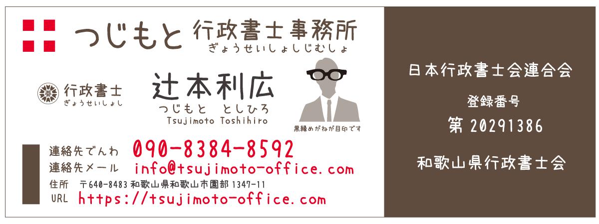 つじもと行政書士事務所