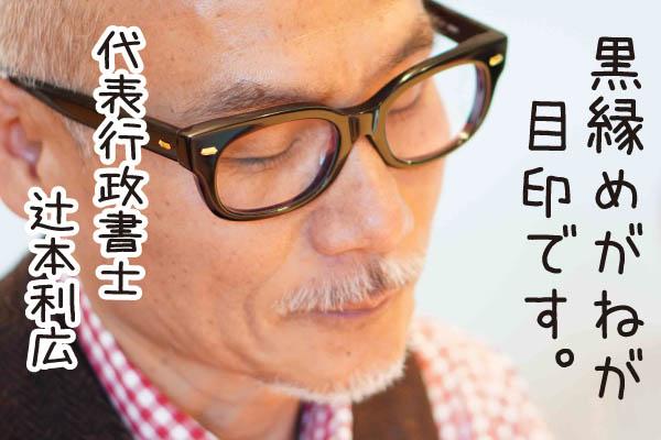 tsujimoto_photo-1